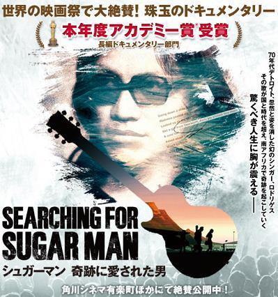 SugarMan s.jpg
